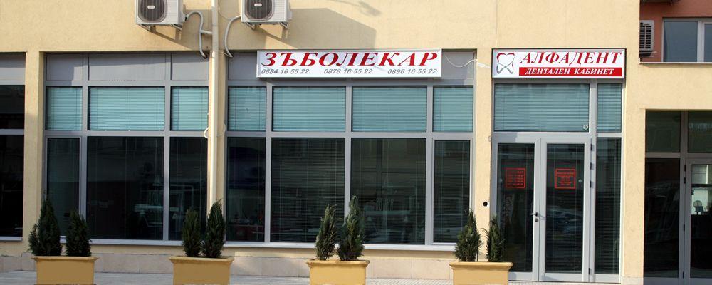 Зъболекарски кабинети Алфадент - София